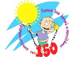 Национальный телефон доверия для детей и молодежи
