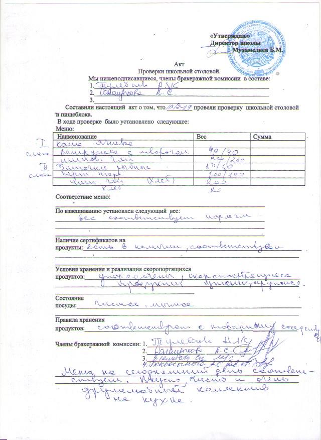 http://23.astana-bilim.kz/files/sites/1383501240817982/files/АКТ.jpg