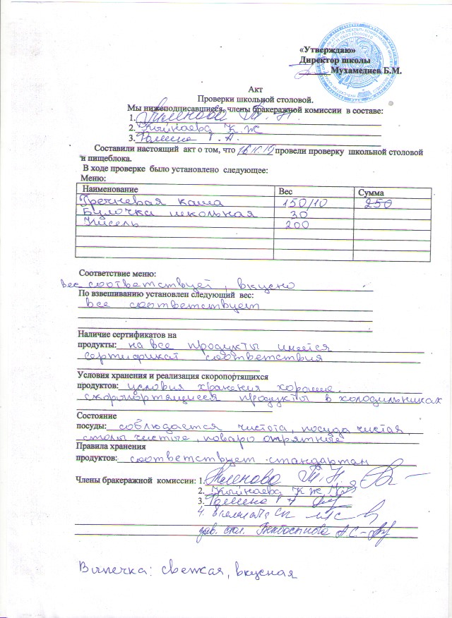 http://23.astana-bilim.kz/files/sites/1383501240817982/files/Скан_20200114%20%282%29.jpg