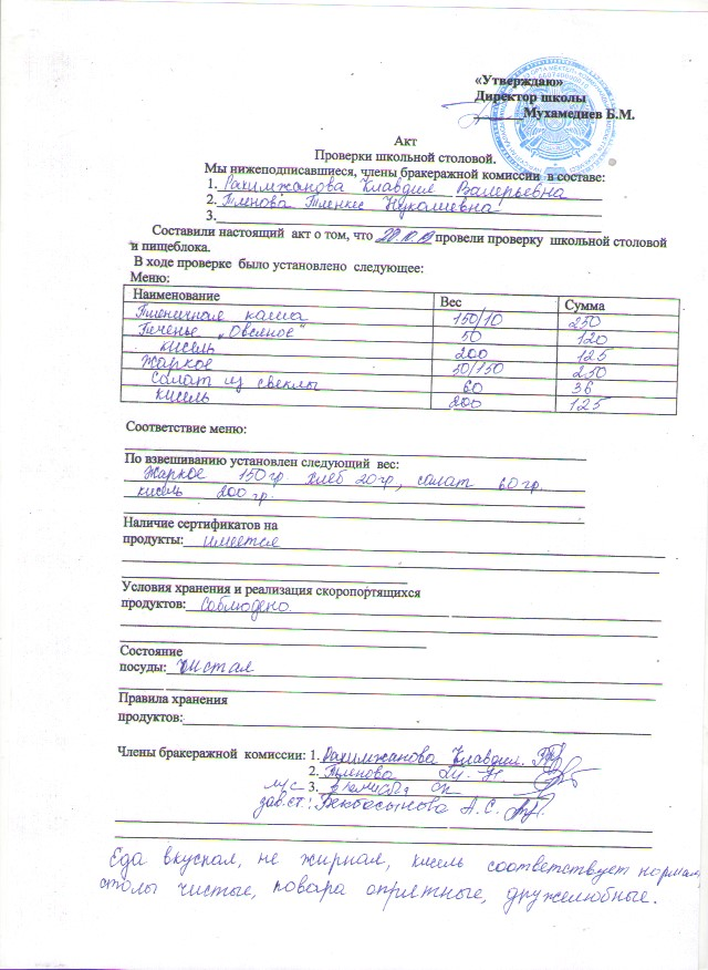 http://23.astana-bilim.kz/files/sites/1383501240817982/files/Скан_20200114%20%283%29.jpg