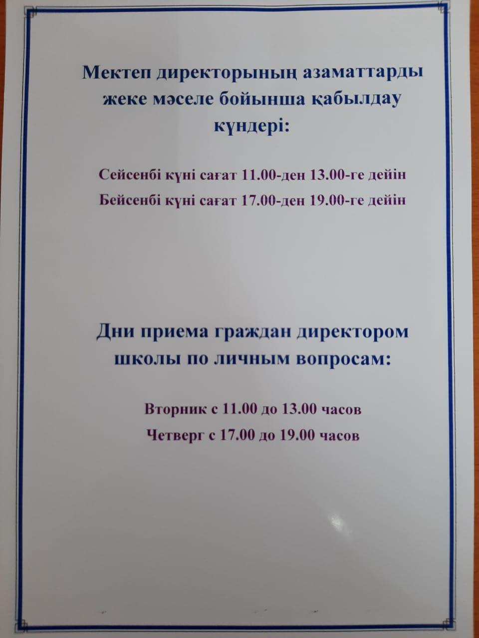 http://23.astana-bilim.kz/files/sites/1383501240817982/files/IMG-20200227-WA0026.jpg