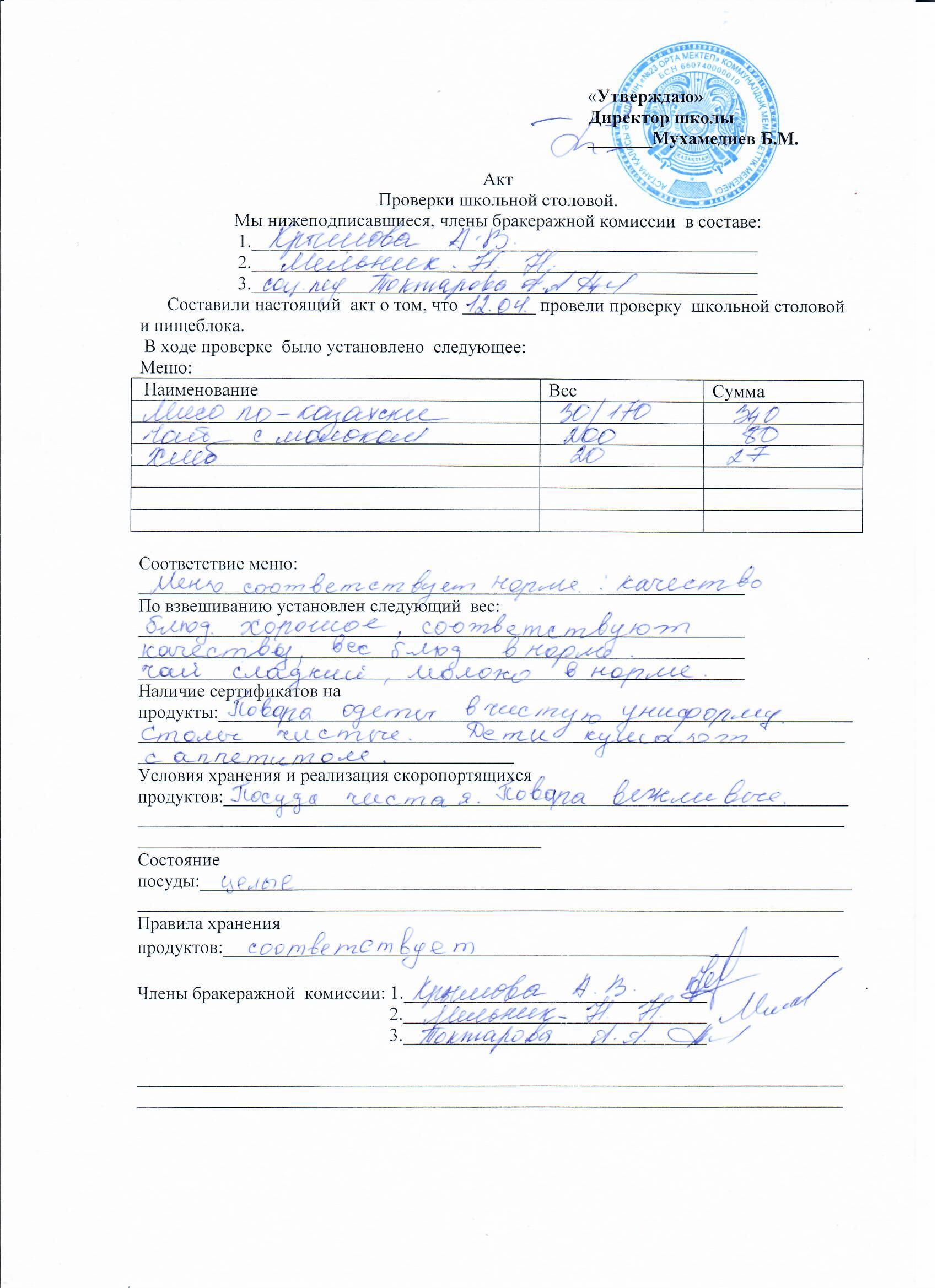 http://23.astana-bilim.kz/files/sites/1383501240817982/files/Pitanie%201/Скан_20190415.jpg