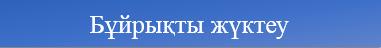 http://33.astana-bilim.kz/files/sites/1383501430023063/files/NEWS/%D0%B1%D1%83%D0%B9%D1%80%20%D0%B6%D1%83%D0%BA%D1%82.png?_t=1569308555