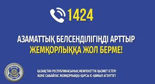 http://71.astana-bilim.kz/files/sites/1384418080685817/files/2019-2020/%D2%9B%D0%90%D0%A0%D0%90%D0%A8%D0%90/kaz.jpg?_t=1573700621