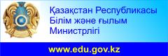 Минстерство образования и науки Республики Казахстан