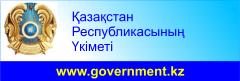 Правительство Республики Казахстан