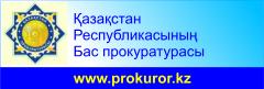 Генеральная прокуратура Республики Казахстан
